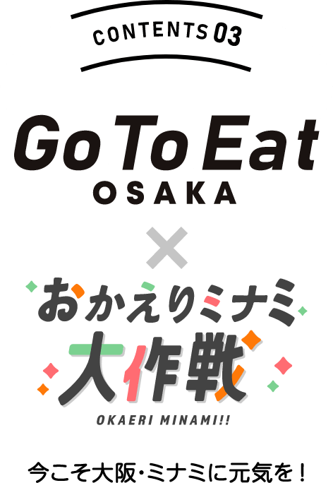 プラスおかえりミナミ大作戦 今こそ大阪・ミナミに元気を!
