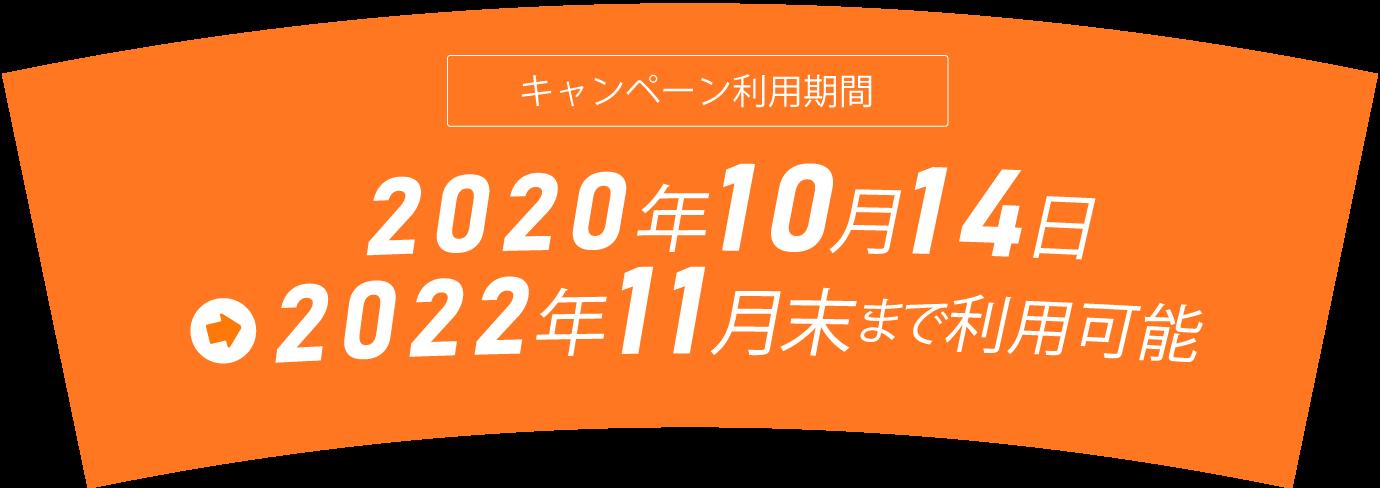 2020年10月14日から2021年3月31日まで