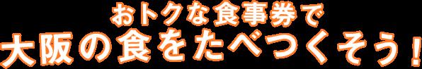 おトクな食事券で大阪の食をたべつくそう!
